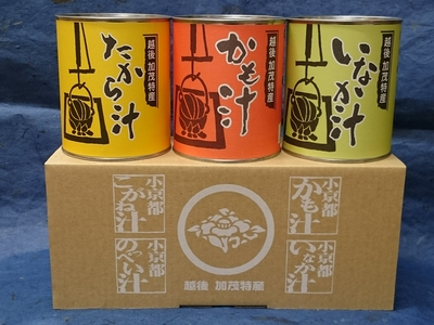 かも汁缶シリーズ3缶セット【送料無料・税込価格】