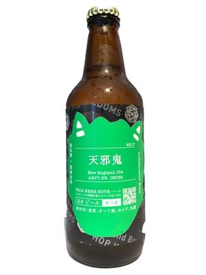 忽布古丹 × 鬼伝説 / 天邪鬼 (ホップコタン×オニデンセツ あまのじゃく)330ml