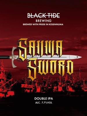 Black Tide Brewing /  Sanma Sword(ブラックタイド サンマソード)350ml