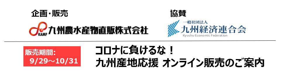 九州農水産物直販サイト