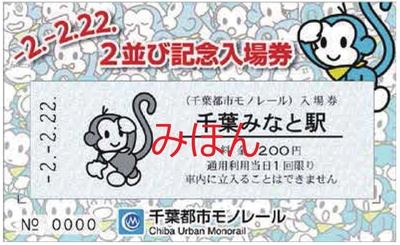 2並び記念入場券