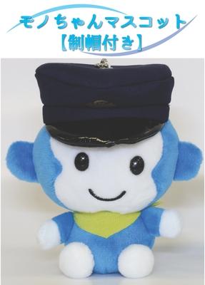 モノちゃんマスコット(制帽付き)