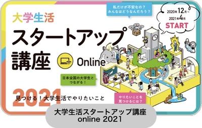 大学生活スタートアップ講座 2021 オンライン