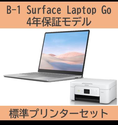 B-1 マイクロソフト Surface Laptop Go 標準プリンターセット