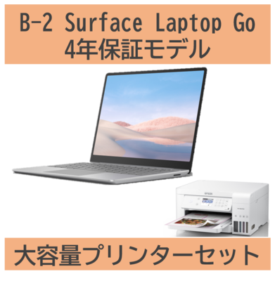 B-2 マイクロソフト Surface Laptop Go 大容量プリンターセット