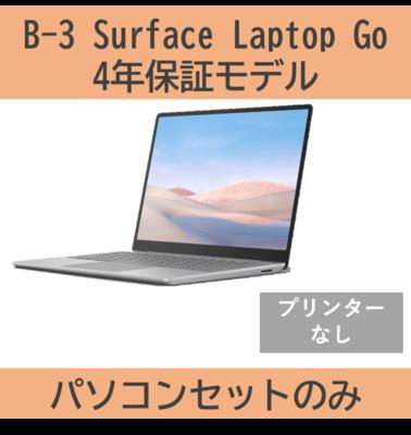 B-3 マイクロソフト Surface Laptop Go パソコンセットのみ(プリンターなし)