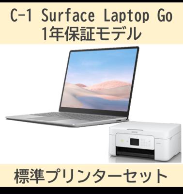 C-1 マイクロソフト Surface Laptop Go 標準プリンターセット(1年保証)