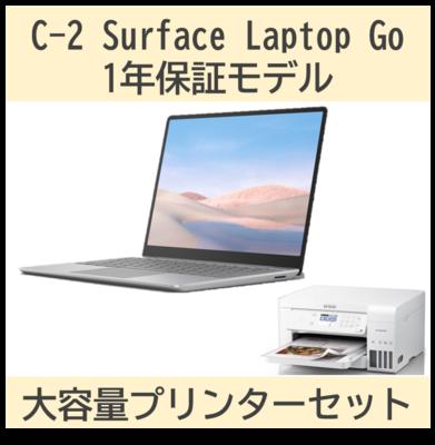 C-2 マイクロソフト Surface Laptop Go 大容量プリンターセット
