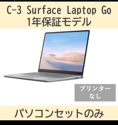 C-3 マイクロソフト Surface Laptop Go パソコンセットのみ (プリンターなし)