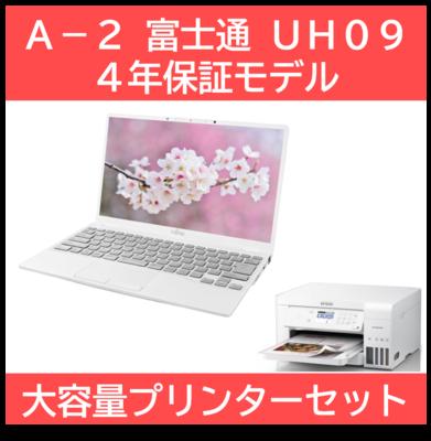 A-2 富士通 UH09 大学生協モデル 大容量プリンターセット