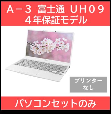 A-3 富士通  UH09 大学生協モデル パソコンセットのみ(プリンターなし)