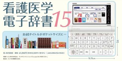 看護医学電子辞書 15【2021年販売モデル】